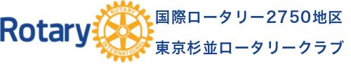 東京杉並ロータリークラブ